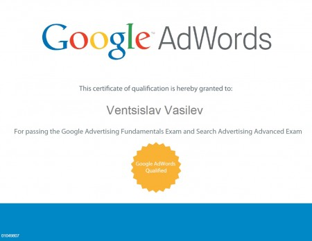 Сертификат за Google AdWords