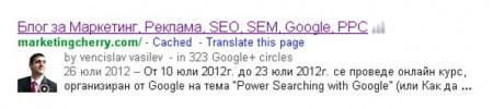 Как да свържем google + с блог